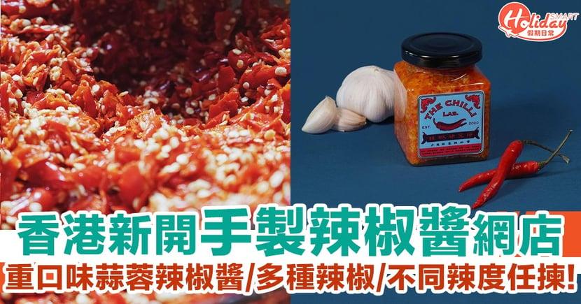 香港連開3間手製辣椒醬網店!重口味蒜蓉辣椒醬/多種辣椒製成/不同辣度任君選擇!