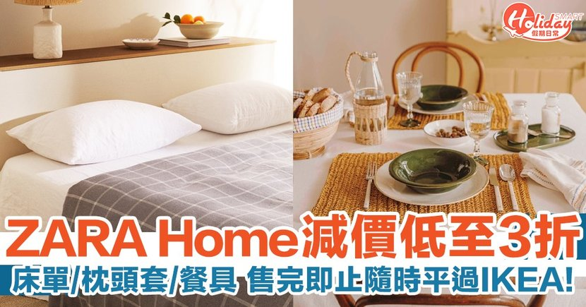 ZARA Home減價低至3折!床單/枕頭套/咕𠱸/餐具 售完即止隨時平過IKEA!
