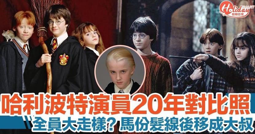 《哈利波特》演員20年對比照!全員大變樣!馬份髮線後移成大叔