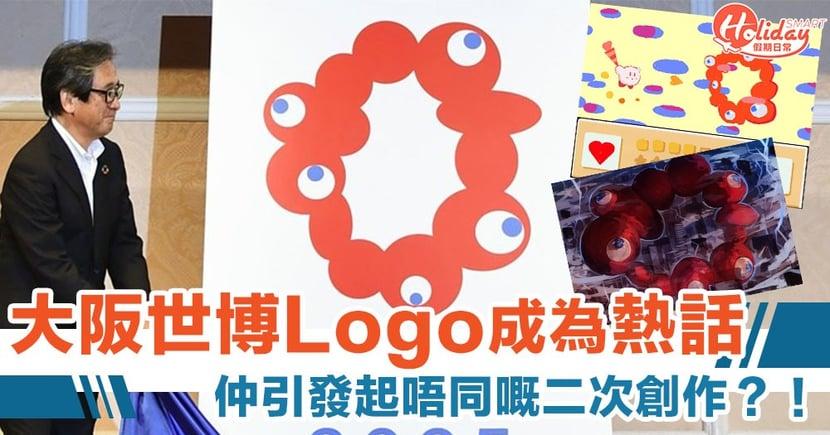 細胞加櫻花!?大阪關西世博 Logo 出爐後反應兩極 日本網民笑似桃哈多