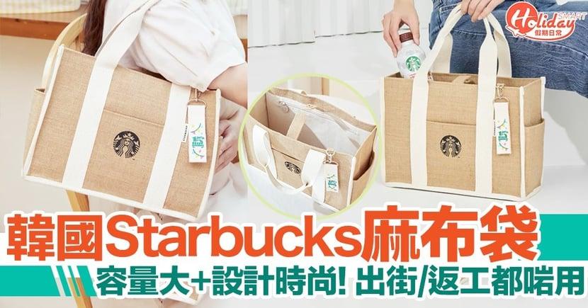 韓國Starbucks麻布袋!容量夠大+造型百搭!出門必備