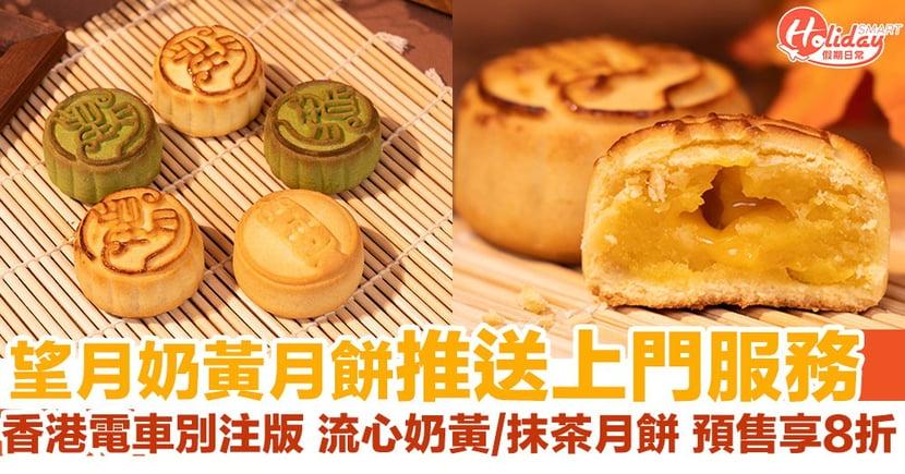 【望月2020】推月餅出送上門服務!香港電車別注版 流心奶黃/抹茶月餅預售享8折優惠