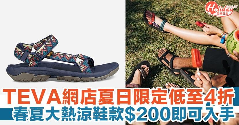 TEVA網店夏日限定低至4折 春夏大熱涼鞋款$200即可入手