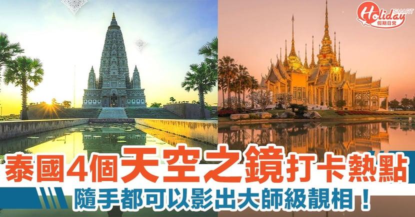泰國4個天空之鏡打卡熱點 隨手都可以影出大師級靚相