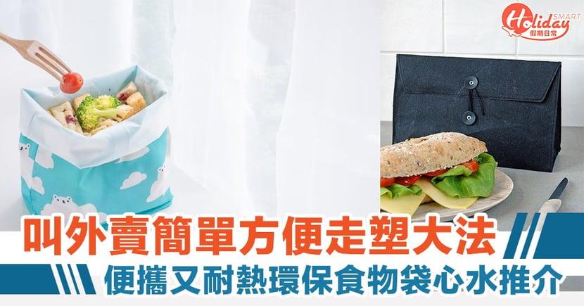 叫外賣方便走塑大法 便攜又耐熱環保食物袋心水推介
