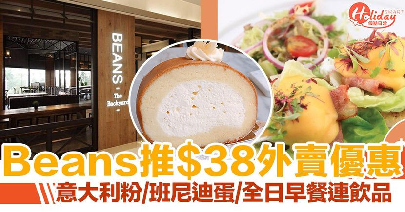 Beans Cafe推$38外賣優惠 意大利粉/班尼迪蛋/全日早餐
