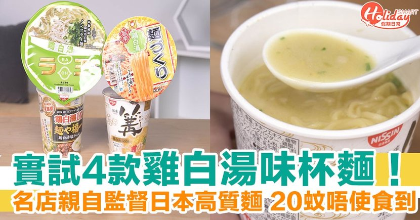 記者實試4款雞白湯味杯麵!名店親自監督日本高質麵 20蚊唔使就食到