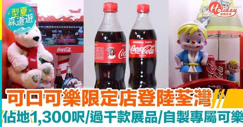 可口可樂限定店登陸荃灣南豐紗廠 佔地1,300呎/過千款展品