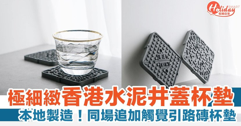極細緻香港水泥井蓋杯墊 同場追加觸覺引路磚杯墊