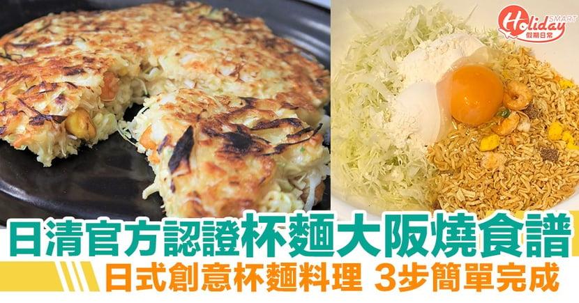 【大阪燒食譜】日清官方認證創意料理「杯麵大阪燒」食譜!懶人必學3步簡單完成!