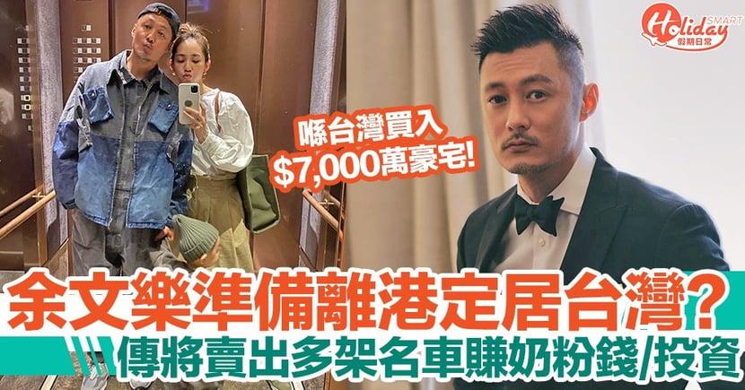 余文樂準備定居台灣?傳賣出香港多架名車賺奶粉錢 喺台灣投資做生意