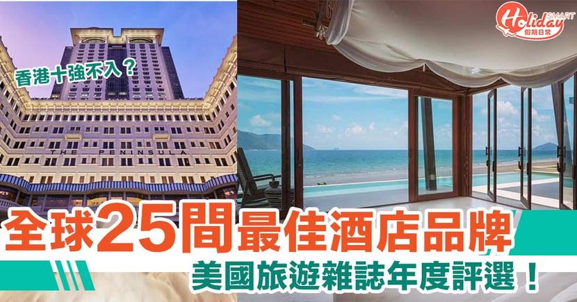 香港十強不入?!旅遊雜誌評選2020全球25間最佳酒店品牌