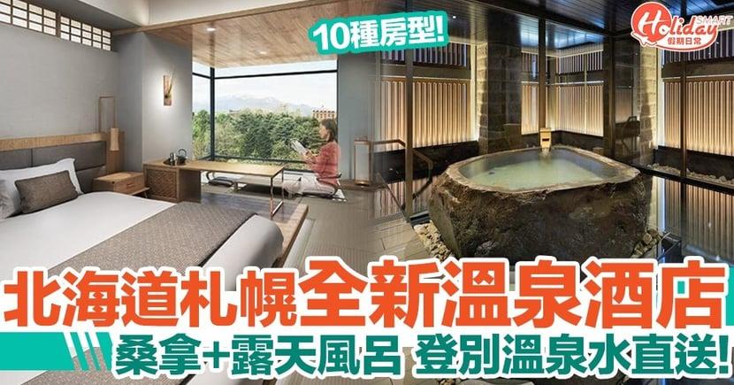 北海道札幌全新溫泉酒店!設桑拿+露天風呂!登別溫泉水直送