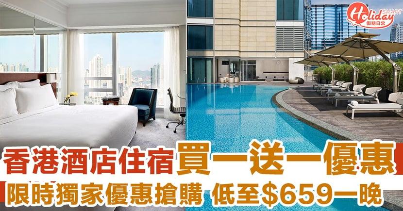 香港酒店住宿買一送一優惠 限時獨家優惠搶購 低至$659一晚