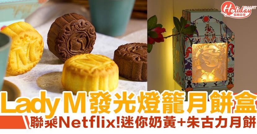 【月餅2020】Lady M聯乘Netflix全球限量發光月餅禮盒