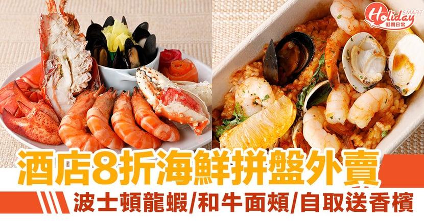 朗廷酒店8折外賣優惠!海鮮拼盤/和牛面頰/送香檳