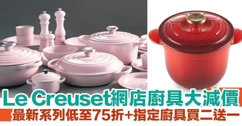 Le Creuset廚具網店減價優惠!最新米奇/夏日粉色系列低至75折+指定廚具買二送一