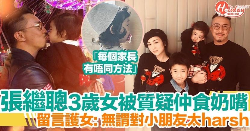 張繼聰被網民質疑囡囡3歲仲食奶嘴 留言護女:無謂對啲小朋友太harsh