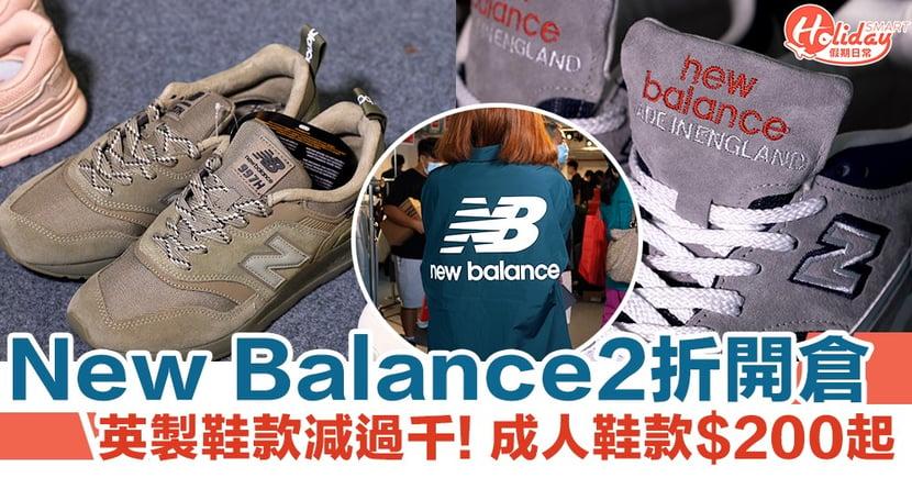 觀塘New Balance 2折開倉!英製鞋款最抵買 鞋款$200起