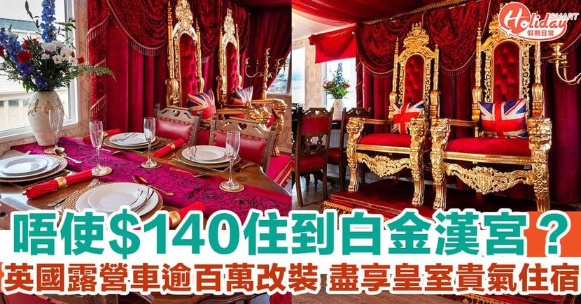 唔使$140住到白金漢宮?英國露營車逾百萬改裝 盡享皇室貴氣住宿
