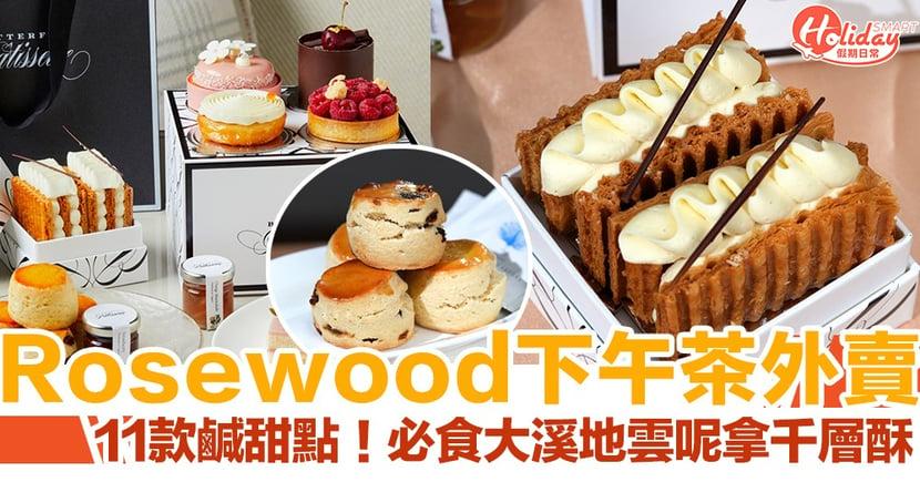 【外賣優惠】尖沙咀Rosewood酒店下午茶外賣!11款鹹甜點必食千層酥