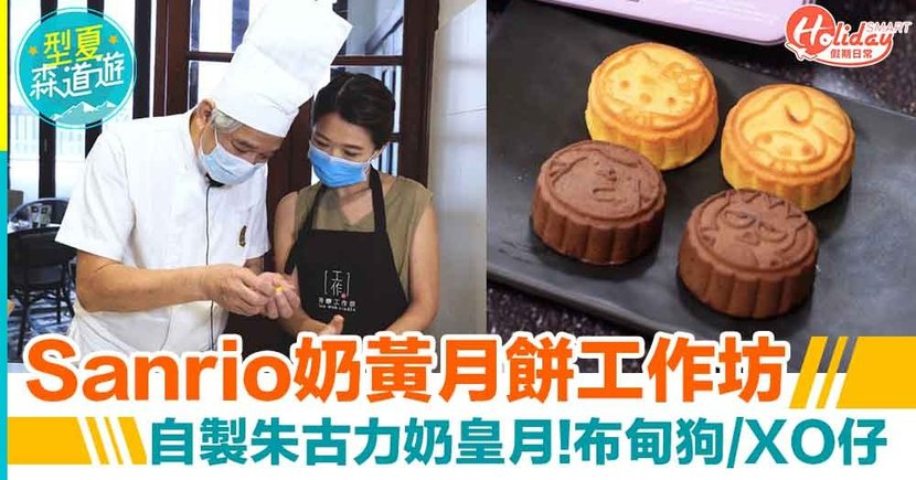 奇華聯乘Sanrio月餅工作坊!自製蛋黃+朱古力奶皇月
