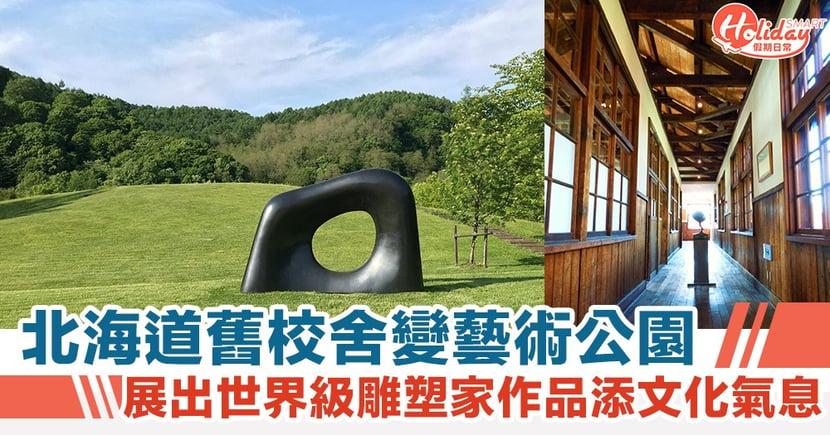 北海道舊校舍變藝術公園 展出世界級雕塑家作品添文化氣息