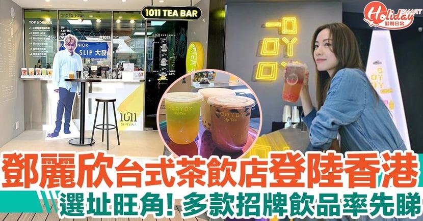 Stephy鄧麗欣創業茶飲店香港首間旗艦店登陸旺角!招牌飲品率先睇!