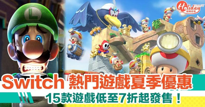 【Switch遊戲】任天堂eShop夏季優惠 15款熱門遊戲減價低至7折起