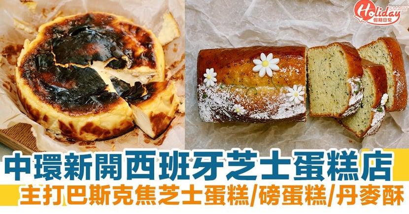 中環新開⻄班牙蛋糕品牌 La Viña!主打巴斯克焦芝士蛋糕/磅蛋糕/丹麥酥