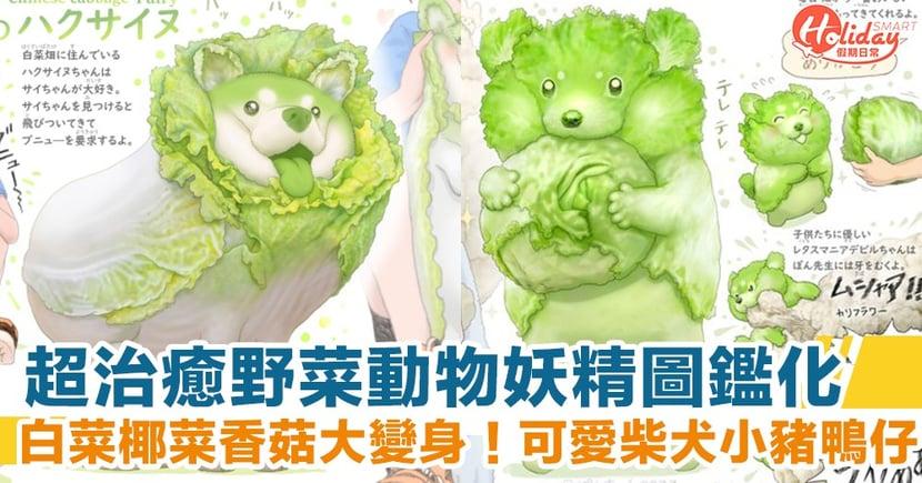 超治癒野菜動物妖精圖鑑化 白菜椰菜香菇大變身!可愛柴犬小豬鴨仔