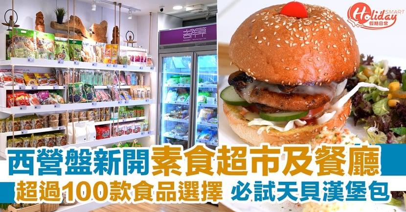 西營盤素食超市及餐廳 超過100款食品選擇