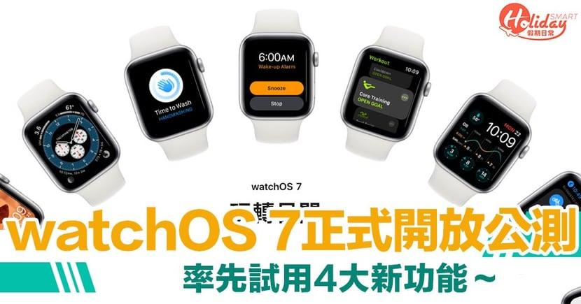 Apple watchOS 7 正式開放公測!率先試用洗手/睡眠等 4 大新功能~