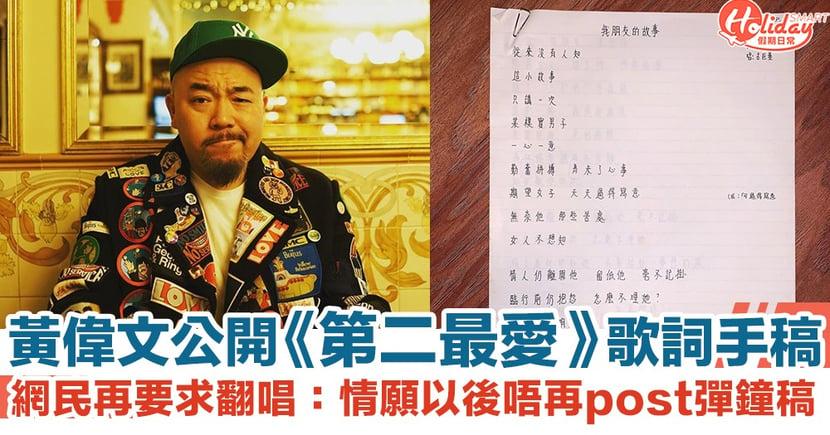 黃偉文貼《第二最愛》手稿遭網民再度要求翻唱:情願以後唔再post彈鐘稿