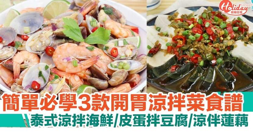 【涼拌菜食譜】簡單必學3款開胃涼拌菜食譜!泰式涼拌海鮮/皮蛋拌豆腐/涼伴蓮藕