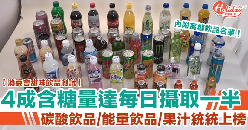 【消委會甜味飲品測試】51款樣本約4成甜味飲品含糖量達每日攝取一半 碳酸飲品/能量飲品/果汁/乳酸類飲品統統上榜