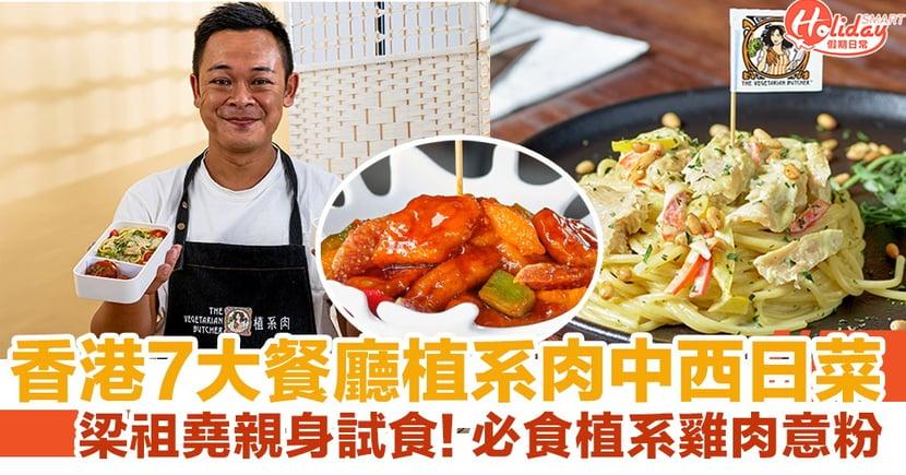 【素食餐廳推介】梁祖堯親身試食!香港7大餐廳植系肉中/西/日菜式 必食植系咕嚕肉