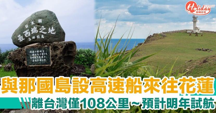 唔使搭飛機都去到!沖繩與那國島將增設高速船來往台灣花蓮 預計最快2021年試航