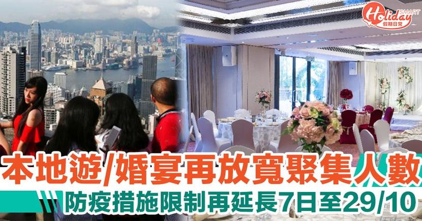 【最新限聚令、防疫措施限制一覽】本地遊放寬至 30 人 婚禮人數增至 50 人