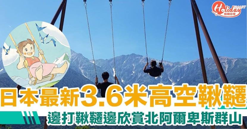 日本長野白馬村最新3.6米高空鞦韆 面向北阿爾卑斯群山開放感十足!