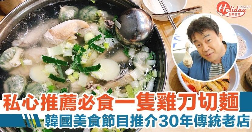 私心推薦!遊韓必食30年傳統老店「一隻雞刀切麵」