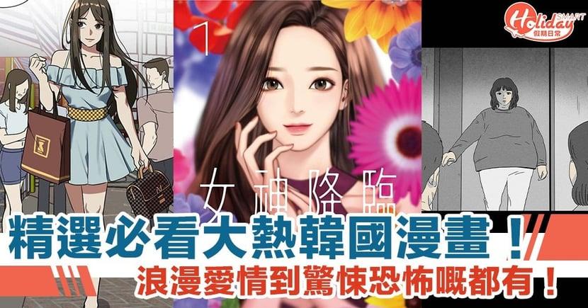 精選必看大熱韓國漫畫!浪漫愛情到驚悚恐怖嘅都有!