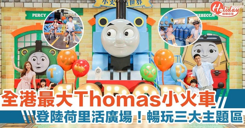 Thomas 小火車登陸荷里活廣場!玩盡三大主題區及期間限定店!