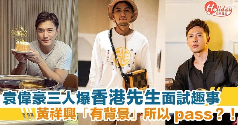 「香港先生」分享面試趣事 黃祥興「有背景」所以先 pass?!