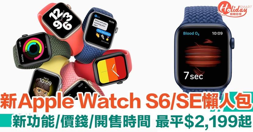 【Apple 發佈會2020懶人包】全新Apple Watch Series 6、Apple Watch SE 重點新功能/價錢/開售時間懶人包