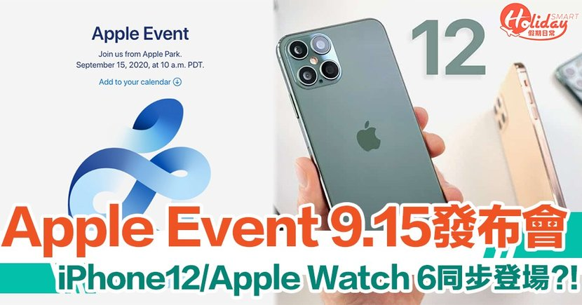 Apple Event 9.15發布會 iPhone 12/Apple Watch 6/iPad Air/新AirPods即將登場?!