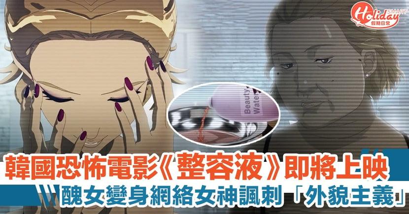 韓國人氣漫畫改編動畫《整容液》即將上映!神奇整容液幫你改頭換面