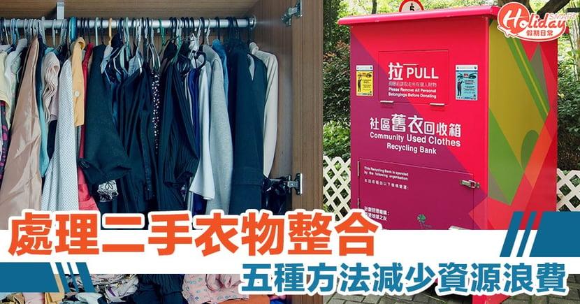 【斷捨離】五大方法處理二手衫 上門回收/寄賣/H&M/Uniqlo/ZARA