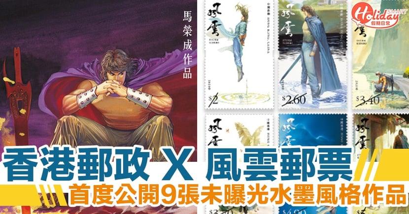 香港郵政 X《風雲》郵票 全球限量5000套珍藏郵票冊即日起接受預訂