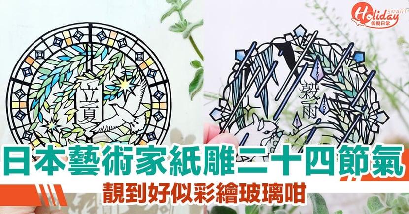 日本超細緻二十四節氣文字紙雕藝術 靚到好似彩繪玻璃畫咁